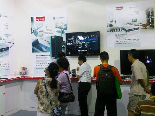 迈乐数码参加第一届中国国际数字家庭产业博览会
